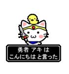 勇者アキ専用スタンプ(個別スタンプ:32)
