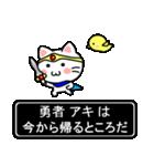 勇者アキ専用スタンプ(個別スタンプ:36)