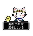 勇者アキ専用スタンプ(個別スタンプ:39)