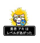 勇者アキ専用スタンプ(個別スタンプ:40)