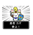 勇者カズ専用スタンプ(個別スタンプ:01)