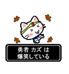 勇者カズ専用スタンプ(個別スタンプ:04)