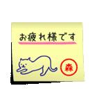 森さん専用・付箋でペタッと敬語スタンプ(個別スタンプ:05)