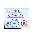 森さん専用・付箋でペタッと敬語スタンプ(個別スタンプ:16)