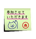 森さん専用・付箋でペタッと敬語スタンプ(個別スタンプ:23)