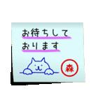 森さん専用・付箋でペタッと敬語スタンプ(個別スタンプ:24)