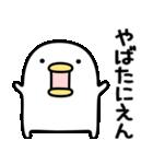 うるせぇトリ★毎日使える(個別スタンプ:25)