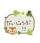 日常ふきだし☆クローバーと動物たち(個別スタンプ:30)