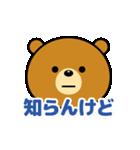 動く!関西弁なクマ(大きな表情)(個別スタンプ:1)
