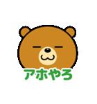 動く!関西弁なクマ(大きな表情)(個別スタンプ:3)