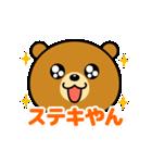 動く!関西弁なクマ(大きな表情)(個別スタンプ:4)