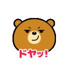 動く!関西弁なクマ(大きな表情)(個別スタンプ:5)