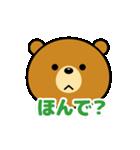 動く!関西弁なクマ(大きな表情)(個別スタンプ:8)