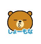 動く!関西弁なクマ(大きな表情)(個別スタンプ:10)