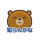 動く!関西弁なクマ(大きな表情)(個別スタンプ:12)