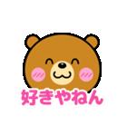 動く!関西弁なクマ(大きな表情)(個別スタンプ:13)