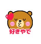 動く!関西弁なクマ(大きな表情)(個別スタンプ:14)