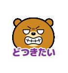 動く!関西弁なクマ(大きな表情)(個別スタンプ:15)