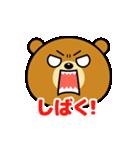 動く!関西弁なクマ(大きな表情)(個別スタンプ:16)