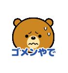 動く!関西弁なクマ(大きな表情)(個別スタンプ:17)