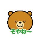 動く!関西弁なクマ(大きな表情)(個別スタンプ:19)