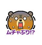 動く!関西弁なクマ(大きな表情)(個別スタンプ:20)