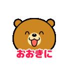 動く!関西弁なクマ(大きな表情)(個別スタンプ:22)