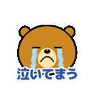 動く!関西弁なクマ(大きな表情)(個別スタンプ:23)