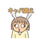 ウッカリ女子 32(個別スタンプ:09)