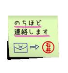 石井さん専用・付箋でペタッと敬語スタンプ(個別スタンプ:07)