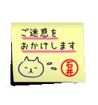 石井さん専用・付箋でペタッと敬語スタンプ(個別スタンプ:09)
