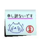 石井さん専用・付箋でペタッと敬語スタンプ(個別スタンプ:12)
