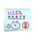 石井さん専用・付箋でペタッと敬語スタンプ(個別スタンプ:16)