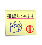 石井さん専用・付箋でペタッと敬語スタンプ(個別スタンプ:17)