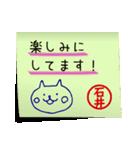 石井さん専用・付箋でペタッと敬語スタンプ(個別スタンプ:19)