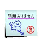 石井さん専用・付箋でペタッと敬語スタンプ(個別スタンプ:20)