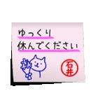 石井さん専用・付箋でペタッと敬語スタンプ(個別スタンプ:22)