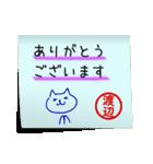 渡辺さん専用・付箋でペタッと敬語スタンプ(個別スタンプ:04)