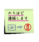 渡辺さん専用・付箋でペタッと敬語スタンプ(個別スタンプ:07)