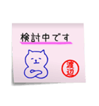 渡辺さん専用・付箋でペタッと敬語スタンプ(個別スタンプ:14)
