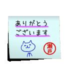瀬戸さん専用・付箋でペタッと敬語スタンプ(個別スタンプ:04)