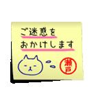 瀬戸さん専用・付箋でペタッと敬語スタンプ(個別スタンプ:09)