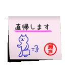 瀬戸さん専用・付箋でペタッと敬語スタンプ(個別スタンプ:10)