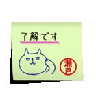 瀬戸さん専用・付箋でペタッと敬語スタンプ(個別スタンプ:11)