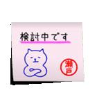 瀬戸さん専用・付箋でペタッと敬語スタンプ(個別スタンプ:14)