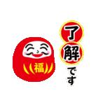わっしょい♪ことだまダルマ(個別スタンプ:3)