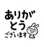 ふんわかウサギ8(デカ文字編)(個別スタンプ:10)