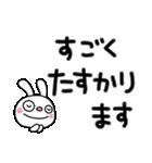 ふんわかウサギ8(デカ文字編)(個別スタンプ:14)