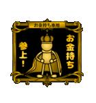 【プレミアム】お金持ち専用スタンプ 2(個別スタンプ:03)