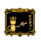 【プレミアム】お金持ち専用スタンプ 2(個別スタンプ:18)
